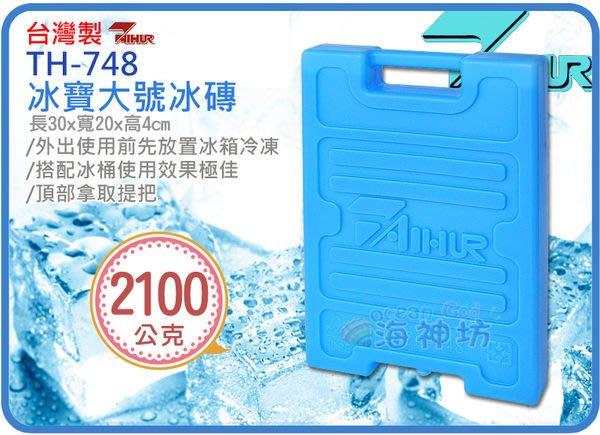 海神坊=台灣製 TH-748 冰寶 大冰磚 冷媒磚 休閒冰桶 釣魚行動冰箱 冰櫃 保冷液2100g 30入3800元免運