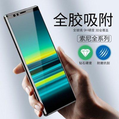 索尼xperia 1鋼化膜10plus手機xz2全屏premium覆蓋xz1防指紋xz2抗藍光xz3無白邊xzs玻璃5防爆手機屏保貼膜