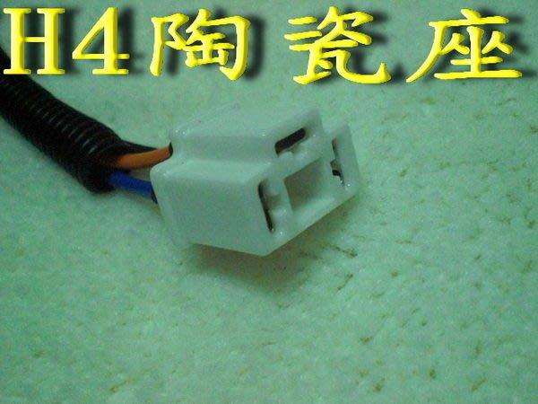 【炬霸科技】H4 陶瓷 座 適合 燈泡 加大 瓦數 用 耐高溫 燈管 HS1 轉接線