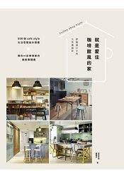 就是愛住咖啡館風的家 舒服過日子的生活感設計 (免運費.購買二項就優惠,滿千再九折!)