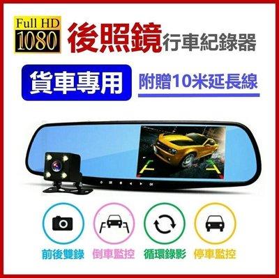 附發票【貨車專用】【雙鏡頭行車記錄器】 後視鏡 4.3寸螢幕 高清夜視1080P 廣角鏡170度 R2紀錄器 紀錄儀