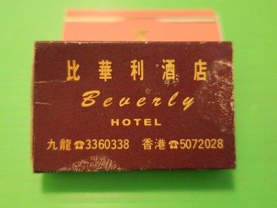香港火柴盒-香港及九龍比華利酒店及九龍中港酒店火柴盒