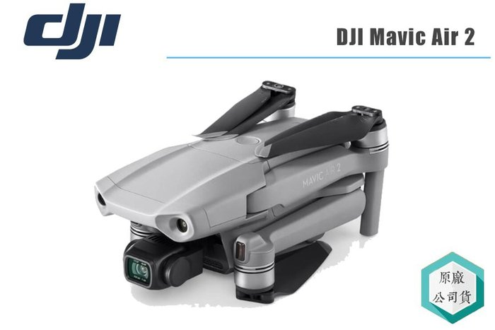 《視冠高雄》現貨 送128G 大疆 DJI Mavic Air 2 暢飛套裝 空拍機 4K 避障 HDR 先創 公司貨