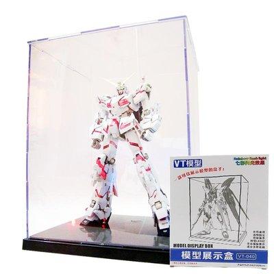 【鋼普拉】模星社 VT-040 MG HG RG 壓克力 鋼彈模型展示盒 透明展示箱 展示櫃 含LED燈 防塵 收納盒