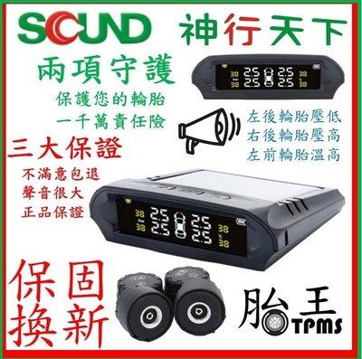 SQUND_太陽能無線胎壓偵測器 TPMS (真人語音)  [ TP-I800S ]