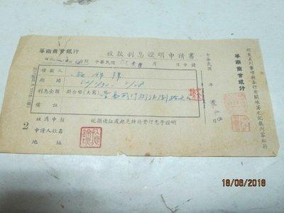 早期文獻,民國54年,華南商業銀行  放款利息證明書  多張印花