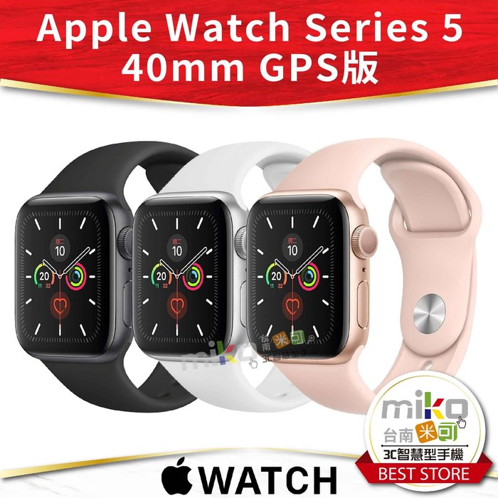 Apple Watch Series5 40mm GPS 智慧手錶 運動款銀色 歡迎詢問【嘉義MIKO米可手機館】