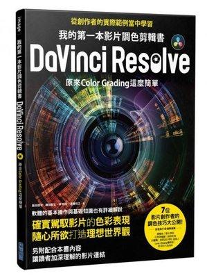 我的第一本影片調色剪輯書DaVinci Resolve:原來Color Grading這麼簡單