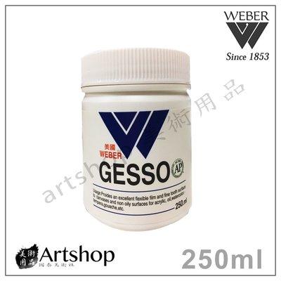 【Artshop美術用品】美國 WEBER B0508 GESSO 打底劑 250ml