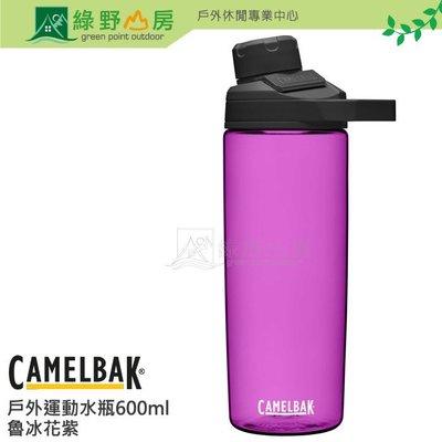 綠野山房CAMELBAK美國 600ml Chute Mag戶外運動水瓶 環保杯水壺 魯冰花紫 CB1510502060