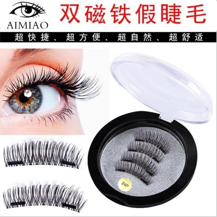 磁石眼睫毛自然仿真纖長磁性吸鐵石假睫毛手工磁鐵睫毛免膠