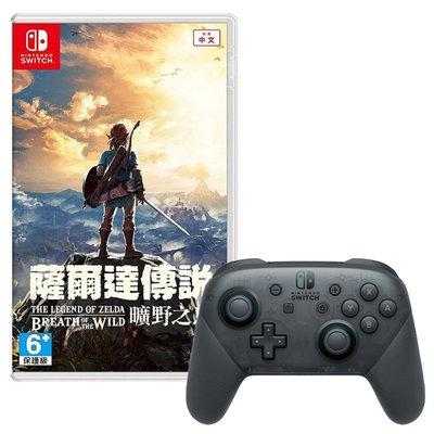 【光華商場-飛鴻數位】(現貨) Switch NS 薩爾達傳說 荒野之息 中文+Switch Pro控制器 組合價