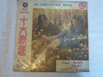 山水黑膠唱片~十大歌選(32)~金心.無名馬.幼稚的愛.雨中.恰恰恰.媽咪憂愁.我的心獻給你.再見吾愛
