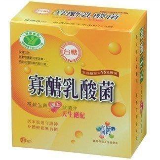 Vvip團購網㊣ ((最新效期2022年全新到貨)) 台糖寡醣乳酸菌 1盒30包 購滿6盒免運 台糖寡糖乳酸菌 果寡醣