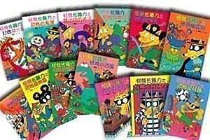 【大衛】天下雜誌 怪傑佐羅力系列全套1-45  共45本 只能宅配