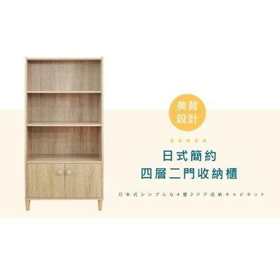 百老匯diy家具-日式簡約四層二門收納櫃(淺橡木)