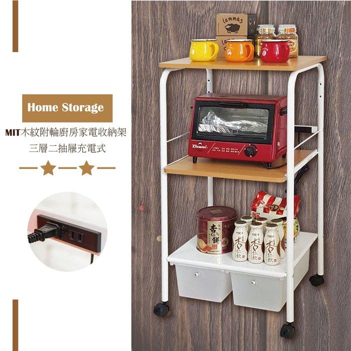 【Home Storage】MIT木紋附輪廚房家電收納架(三層二抽屜充電式)