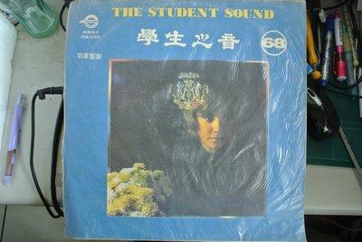 LP 黑膠唱片 ~ 學生之音 68 ~ 神鷹 HA-068 無IFPI
