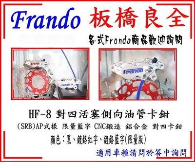 板橋良全 Frando HF-8 對四活塞側向油管卡鉗  勁戰 FT 雷霆 超5 G5 各車種歡迎詢問