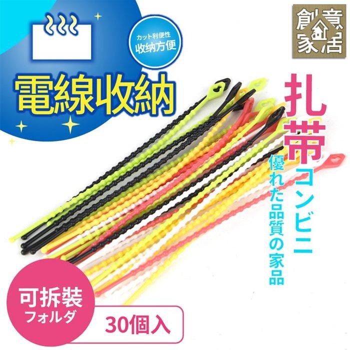 創意家居 環保款線材束帶-30入 (一組) 重複使用 珠孔雙扣式 電線 收納 扎帶 束帶 束線帶 理線帶 紮線帶 綑線帶