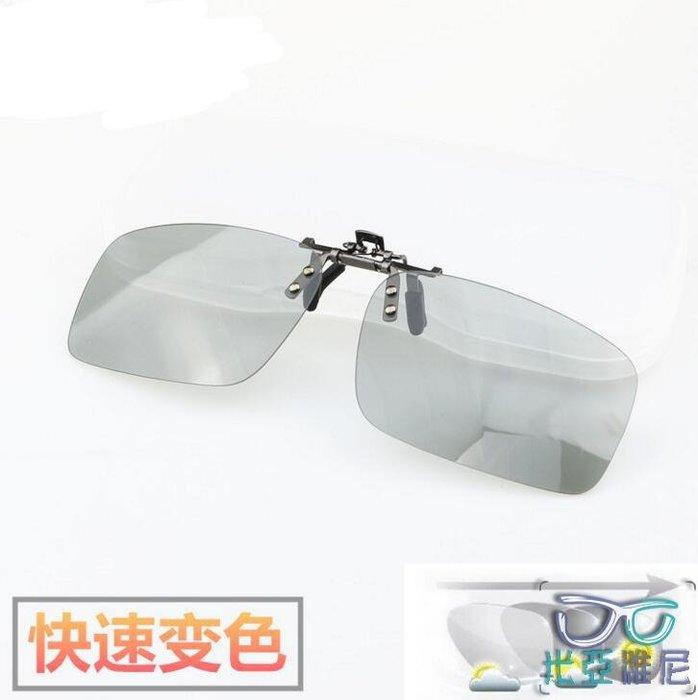 新款偏光鏡變色夾片日夜兩用感光變色近視眼鏡專用駕駛男女潮