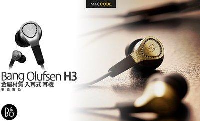 【遠寬公司貨】B&O PLAY H3 金屬材質 入耳式 耳機 現貨 含稅 免運  Bang Olufsen