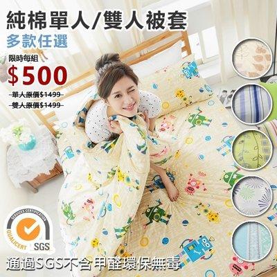 [小日常寢居]※不分尺寸限時下殺↘【多款任選】特級天然100%純棉單人 / 標準雙人被套-台灣製