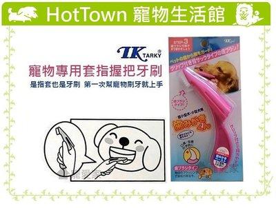 ☆HT☆TK寵物專用指套牙刷,有握把也有指套,第一次幫寵物刷牙就上手