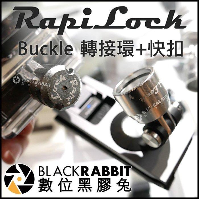 數位黑膠兔【 RapiLock Buckle 轉接環+快扣 銀 】 360度 快拆座 GoPro 磁吸 頸掛繩 快拆