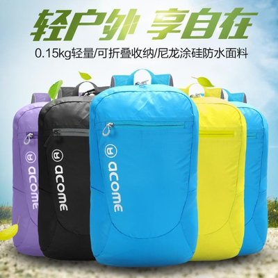 ACOME/阿珂姆戶外背包超輕防水皮膚包雙肩女男可折疊輕便登山包