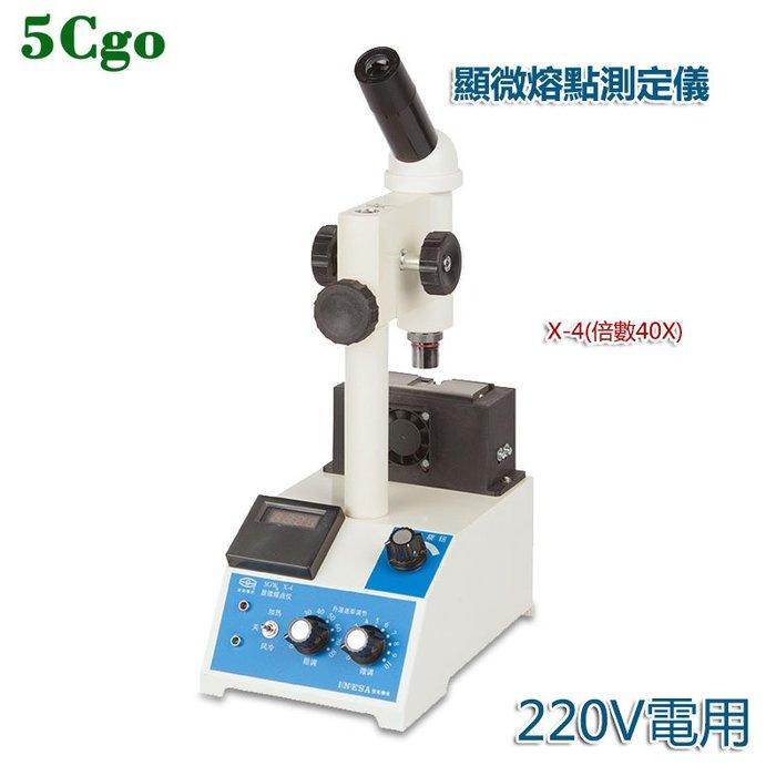 5Cgo【批發】含稅 顯微熔點測定儀單晶共晶實驗室高精度熔點測定測量裝置220V 581170001071