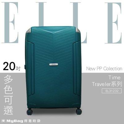 ELLE 行李箱 登機箱 Time Traveler系列 20吋 特級極輕防刮PP材質 拉鍊旅行箱 EL3123220