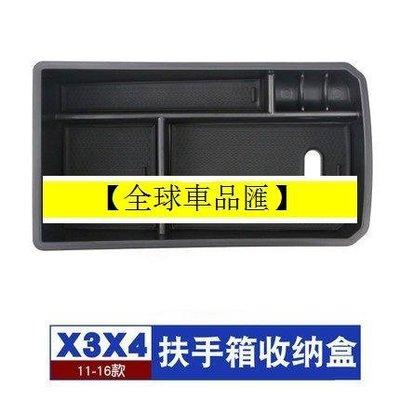 名車匯  BMW 11-16款 X3/X4 中央扶手箱收納置物盒 寶馬汽車材料內飾改裝內裝升級套件