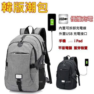 韓系潮包 後背包 雙肩背包 USB可充電背包 學生背包 電腦包 旅行背包 潮包 J0223