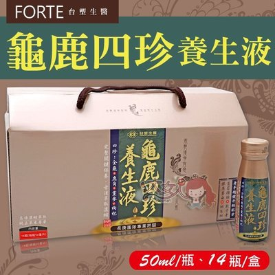 台塑生醫 龜鹿四珍養生液 (50ml/瓶、14瓶/盒) ((大女人))