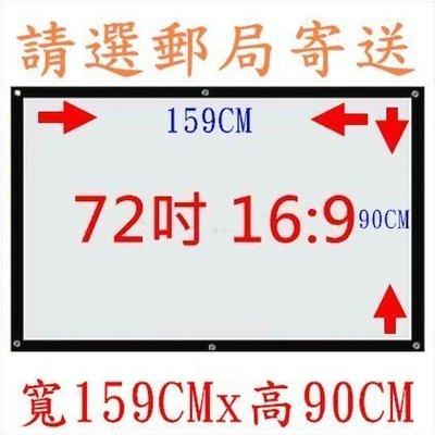 【現貨/含運】72吋簡易型布幕 露營/家用專用 (白塑) 露營布幕 投影機布幕