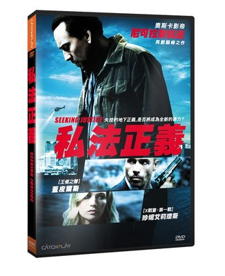 合友唱片 面交 自取 私法正義 Seeking Justice DVD