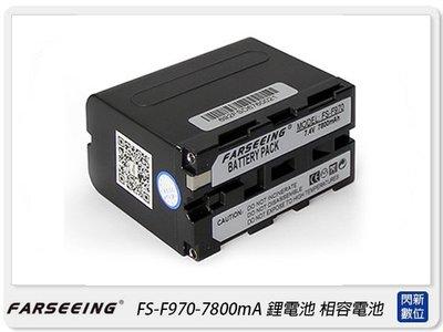 ☆閃新☆Farseeing 凡賽 電池 F970/F960 相容電池 長效電池 FS-F970-7800mA(公司貨)