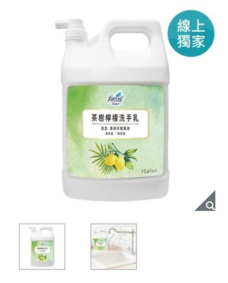 花仙子茶樹檸檬洗手乳 3.8公升/添加澳洲茶樹精油及蘆薈因子/下單前請先問有沒有貨/好市多代購