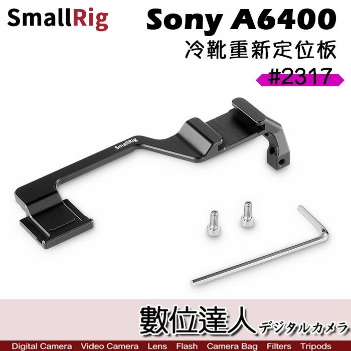 【數位達人】SmallRig 冷靴重新定位板 2317 / For SONY A6300 A6400 麥克風 轉接 熱靴