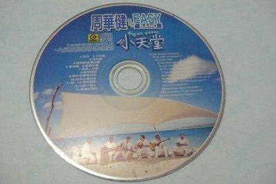 紫色小館78-5--------周華健-小天堂