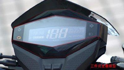 【LFM】SIREN LIMI125 專用犀牛皮儀錶螢幕保護貼 抗UV 碼錶保護貼 碼表液晶螢幕保護貼 貼膜
