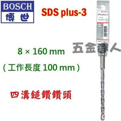 【五金達人】BOSCH 博世 SDS plus-3 8mm x 160mm 四溝鎚鑽鑽頭