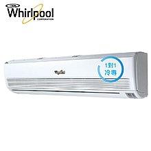 Whirlpool惠而浦 16-20坪 定頻 分離式 冷氣 空調 WAO-HR102NC / WAI-HR102NC