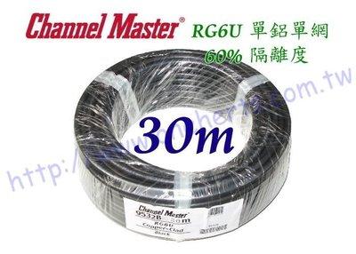 萬赫Channel-Master黑色電...