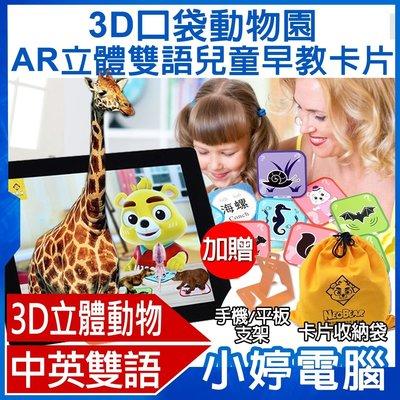 【小婷電腦*兒童】全新 3D口袋動物園 AR立體雙語兒童早教卡片 贈手機平板支架+收納袋/兒童玩具/教育玩具/生日禮物