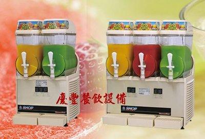【慶豐餐飲設備】(全新兩槽雪泥冰沙機)另有飲料機/思樂冰機/雪泥機/製冰機/削冰機/專業維修