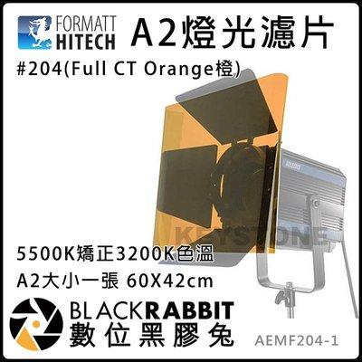 數位黑膠兔【 Formatt A2 F...