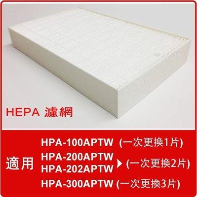 適用 Honeywell空氣清淨機HP...