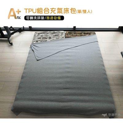 【舒適親膚】ATC tpu充氣床包(70/ 75cm) 華夫格床包  露營 旅遊必備 新竹縣